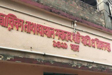 Dwarikanath Ghoshal Sabdaha Ghat